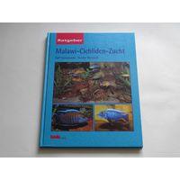 Разведение малавийских цихлид, на немецком языке