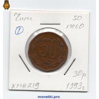 Чили 50 песо 1993 года.