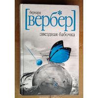 "Бернард Вербер ""Звездная бабочка"""