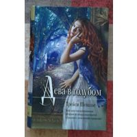 Трейси Шевалье: Дева в голубом  (Серия: Мона Лиза - Mona Lisa)