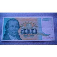Югославия. 500 000 динар 1993г.  распродажа