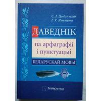 Даведнік па арфаграфіі і пунктуацыі беларускай мовы