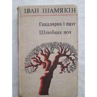 """Иван Шамякин """"Гандлярка i паэт"""", """"Шлюбная ноч"""" на беларускай мове"""