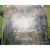 Государственный академический симфонический оркестр СССРА.Бородин
