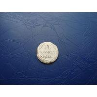10 грошей 1831        (2529)