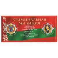 Поздравительная открытка Криминальная милиция ГУВД