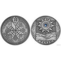 Коляды 20 рублей. серебро