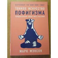 М.Мэнсон Тонкое искусство пофигизма