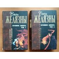 Роджер Желязны. Хроники Амбера. Полный цикл 10 романов в 2 томах (Отцы-основатели - Весь Желязны)