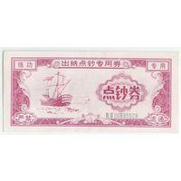 Китай, Банкнота для тренировки счета.