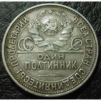 Полтинник 1924 ПЛ