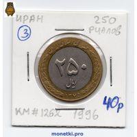 250 риалов Иран 1996 года (#3)