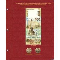 Лист для памятной банкноты Крым и Севастополь 2015 100 рублей и монет