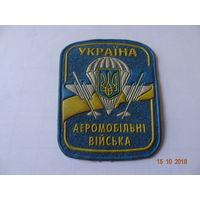 Шеврон аэромобильный войск Украины