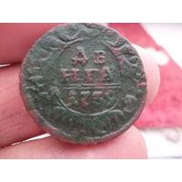 Деньга 1739 год