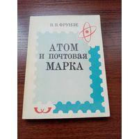 В. В. Фрунзе. Атом и почтовая марка.