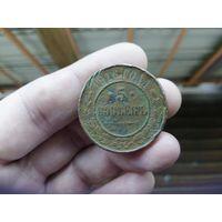 5 копеек 1916 года - нечастая монетка !!!
