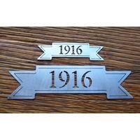 Ленты для рамок,коллажей.1916,ПМВ.Цена 1шт.