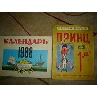 Календарь 1988
