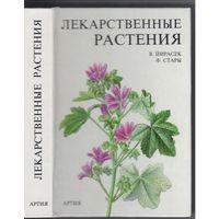 В.Йирасек,Ф.Стары. Лекарственные растения.