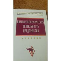 Учебник. ВЭД предприятия
