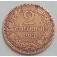 Болгария 2 стотинки 1901 года. Более редкий год!