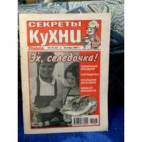 Секреты кухни. Толока октябрь 2007