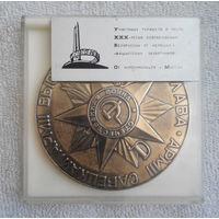 Медаль. 30-летие Освобождения Белоруссии от немецко - фашистских захватчиков #0054