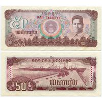 Камбоджа. 50 риелей (образца 1992 года, P35, UNC)