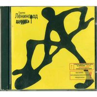 CD Ленинград - Дачники (2000)