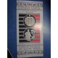 Буклет к монете Слуцкие пояса Ткачество 2015 г.