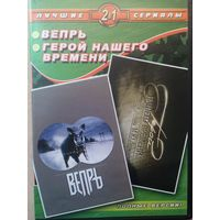 DVD ВЕПРЬ\ГЕРОЙ НАШЕГО ВРЕМЕНИ