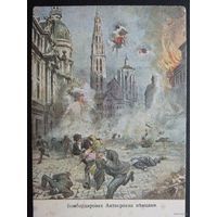 Бомбардировка Красный крест 1 Мировая война 1915  Никольская община
