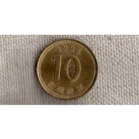 Корея Южная 10 вон 1995(Zo)