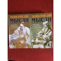 Энциклопедия мысли. (в 2-х томах).