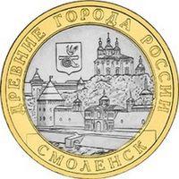 10 рублей - Смоленск (СПМД)