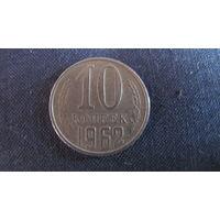 Монета СССР 10 копеек 1962