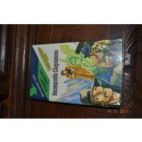 Книга Наследство Скарлатти