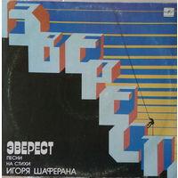 Игорь Шаферан - Эверест. Песни На Стихи Игоря Шаферана-1985,Vinyl, LP, Compilation,made in USSR.