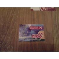 Беларусь 2013 форум тибо