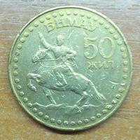 Монголия 1 тугрик 1971