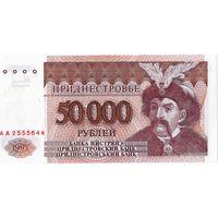 Приднестровье, 50 000 рублей, 1995 г. UNC