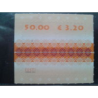 Эстония 2010 Вязаный узор** самоклейка Михель-6,5 евро