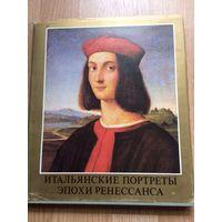 Итальянские портреты эпохи Ренессанса (АЛЬБОМ)