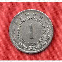 74-39 Югославия, 1 динар 1974 г.