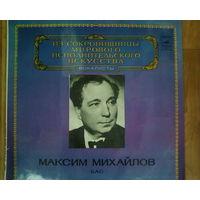 Винил-Максим Михайлов-Бас