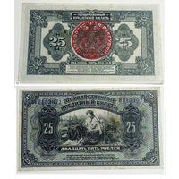 Дальне-Восточная республика 25 руб 1918 г. надпечатка (1920 г).