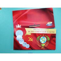 Альбом-планшет (открытка) для Юбилейных монет СССР 1967 года, 50 лет советской власти, на 5 монет.