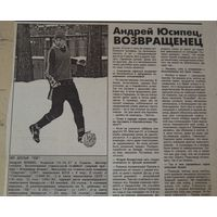 Андрей Юсипец (Гомель). Футбол. Статья.