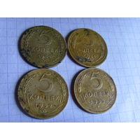 Пяточки до реформы 4 шт.5 копеек.1931,1951,1952-2шт.одним лотом.